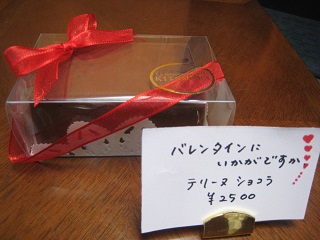 0207-terrine%20chocolat.jpg