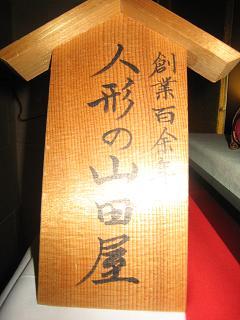 0225-yamadaya.jpg