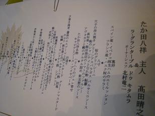 0423-menu.jpg