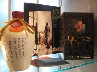 20090709-yujiro.jpg