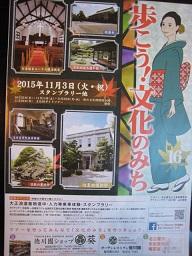 1103-bunnkanomichi.jpg